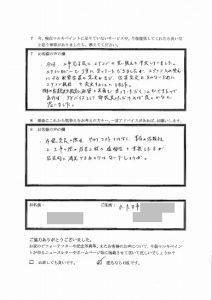 埼玉県さいたま市N様 アンケート3