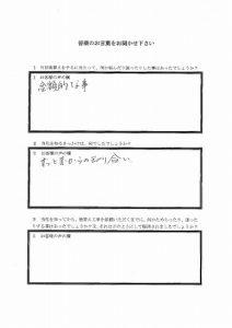 埼玉県所沢市S様 アンケート1