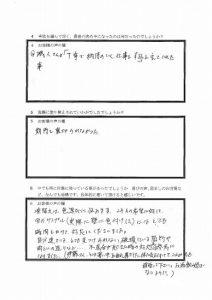 埼玉県入間市O様 アンケート2