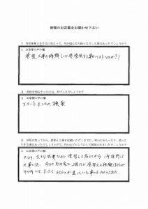 埼玉県入間市O様 アンケート1