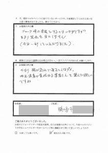 埼玉県鶴ヶ島市O様 アンケート3