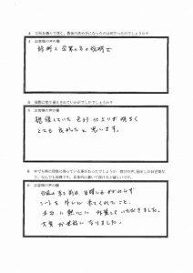 埼玉県川越市Y様 アンケート2