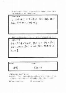 埼玉県東松山市 吉岡様 アンケート3