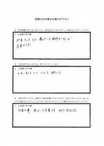 埼玉県東松山市 吉岡様 アンケート1