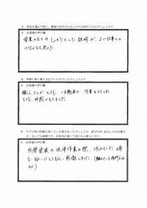 埼玉県東松山市 吉岡様 アンケート2