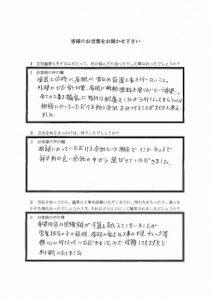 埼玉県さいたま市 渡辺様 アンケート1