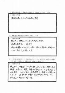 埼玉県狭山市 村上様 アンケート2