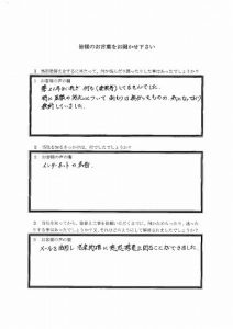 埼玉県狭山市 村上様 アンケート1