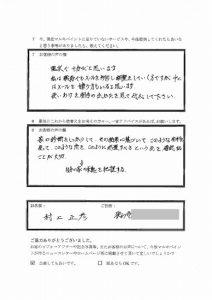 埼玉県狭山市 村上様 アンケート3