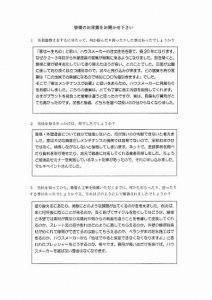 埼玉県坂戸市O様のお客様のお声 アンケート1