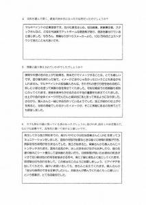 埼玉県坂戸市O様のお客様のお声 アンケート2