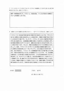 埼玉県坂戸市O様のお客様のお声 アンケート3