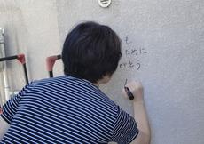 「所沢市Y様が外壁に「いつもいつも家族皆のためにありがとう」と旦那様へのメッセージ」サムネイル