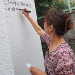 「埼玉県さいたま市、U様のご家族へのメッセージ」サムネイル
