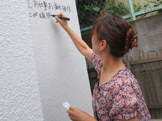 「埼玉県さいたま市のU様が旦那様に「いつもお仕事お疲れ様です。あなたが頑張ってくれるお陰で私達家族は幸せです。」という外壁に込めたメッセージ」サムネイル