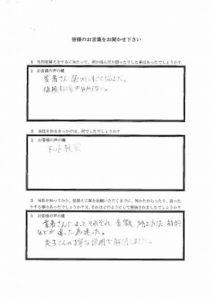 埼玉県幸手市 N様 アンケート1