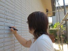 「埼玉県鳩山町、馬場様のご家族へのメッセージ」サムネイル