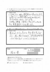 埼玉県さいたま市大和田様 アンケート3