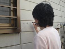 「埼玉県入間市のS様が「いつもおいしい野菜をありがとう」と外壁に旦那様へのメッセージ」サムネイル