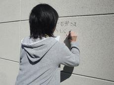 「埼玉県毛呂山町のT様が外壁に「いつも仕事ご苦さま。これからもよろしく!」と旦那様へのメッセージ」サムネイル