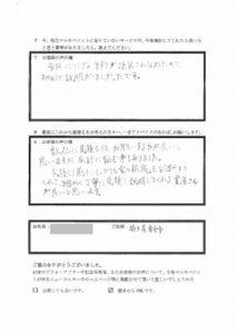 埼玉県幸手市 N様 アンケート3