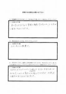 埼玉県北本市 松本様 アンケート1