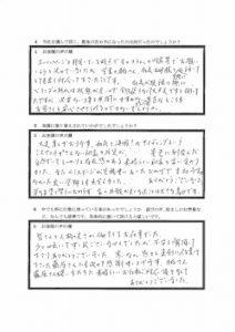 埼玉県北本市 松本様 アンケート2