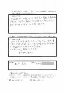 埼玉県北本市 松本様 アンケート3