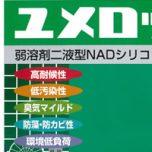 「ユメロック(夢ロック)シリコンウレタン樹脂塗料YUME-ROCK」サムネイル