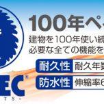 「アステック(ASTEC)100年ペイント」サムネイル