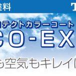 「光触媒塗料ハイドロテクトカラーコート(TOTO  ECO-EX)」サムネイル