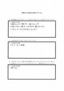 埼玉県入間郡三芳町T様 アンケート1