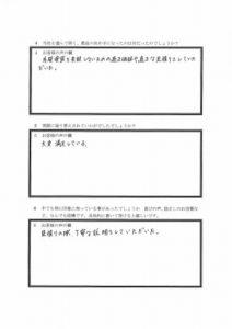 埼玉県入間郡三芳町T様 アンケート2