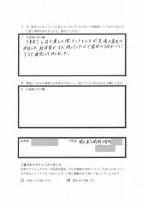 埼玉県入間郡三芳町T様 アンケート3