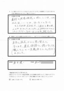埼玉県狭山市 新井様 アンケート3