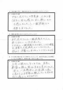 埼玉県狭山市 新井様 アンケート2