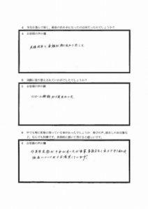 埼玉県川口市アパートオーナー田中様 アンケート2