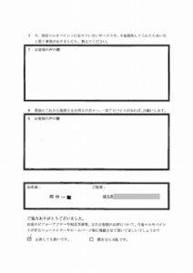 埼玉県川口市アパートオーナー田中様 アンケート3