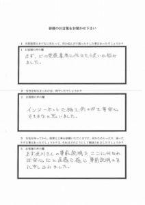 埼玉県狭山市 新井様 アンケート1