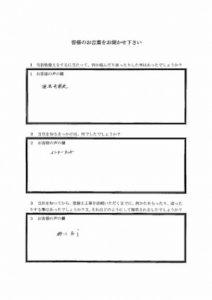 埼玉県川口市アパートオーナー田中様 アンケート1