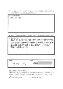 埼玉県川越市中村様 アンケート3