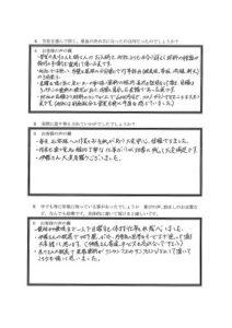 埼玉県川越市中村様 アンケート2