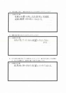 埼玉県坂戸市K様 アンケート2