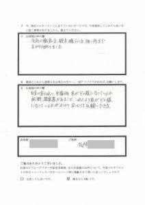 埼玉県坂戸市K様 アンケート3