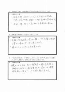 埼玉県坂戸市 竹内様 アンケート2