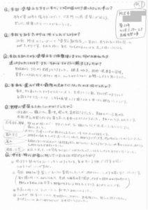 埼玉県所沢市K様 アンケート1