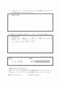 埼玉県坂戸市 竹内様 アンケート3
