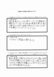 東京都板橋区 追川様 アンケート1