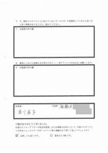 東京都板橋区 追川様 アンケート3
