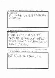 東京都板橋区 追川様 アンケート2